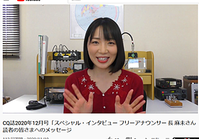 <YouTubeに開設した公式チャンネルで>「CQ ham radio」編集部、長 麻未アナウンサー(JN6GII)のメッセージ動画を公開 | hamlife.jp