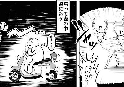 【鹿でした】自分を志摩リンだと思いこんだオタクが「ビーノ」に乗って行く「ゆるキャン△」ガチ聖地巡礼レポート【後編】 (1/2) - ねとらぼ
