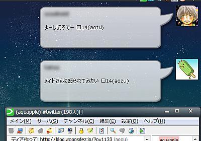 TwitterIrcGateway + LimeChat2 + Growl for Windowsで出来ること | aquapple