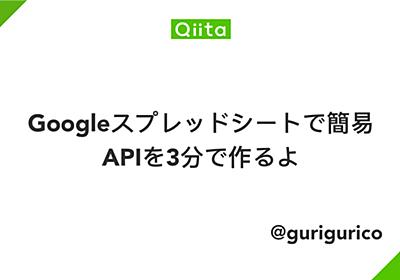 Googleスプレッドシートで簡易APIを3分で作るよ - Qiita