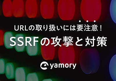 URL の取り扱いには要注意! SSRF の攻撃と対策 | yamory Blog