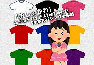 【おしゃかわ】ムチムチアイドルYouTuberが990円のTシャツを爆着【ムチカワ】   JPN ONLINE