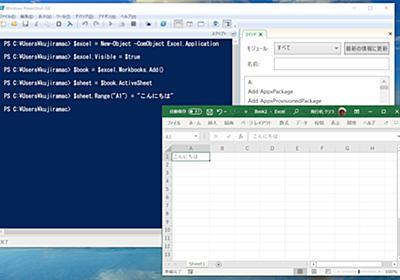 世界のプログラミング言語(25) PowerShell - マイクロソフトのモダンでオープンなシェル言語 | マイナビニュース
