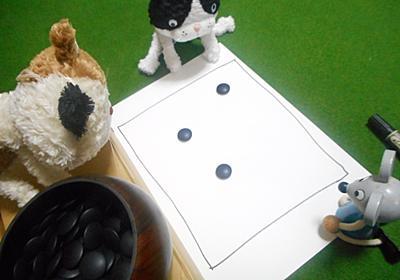 囲碁のルールをこれ以上ないくらい分かりやすく解説してみる。その3 - 遊びの教室とまとくんブログ