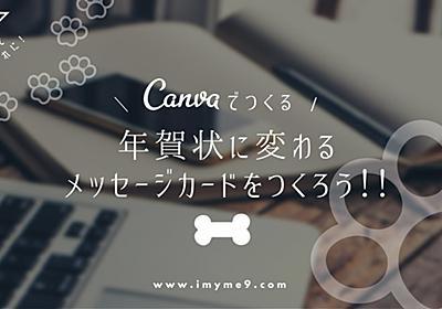 5分でおしゃれにできる! #Canva でつくる #年賀状 に変わる「メッセージカード」をつくろう!! - あいまいみーのきたろぐ