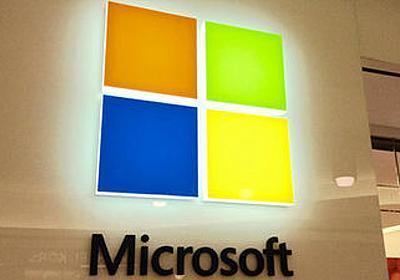 Microsoft製のソフトウェアに17個の「致命的な脆弱性」が発見されたと報告される - GIGAZINE