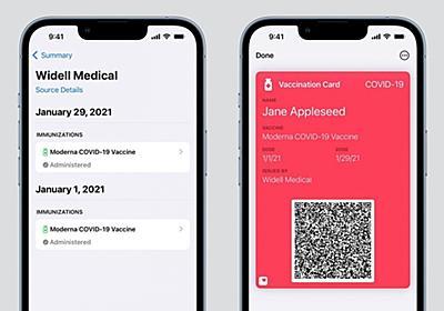 「Apple Wallet」にワクチン接種証明を保存可能に--「iOS 15」今後のアップデートで - CNET Japan