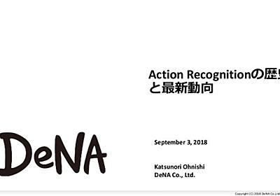 Action Recognitionの歴史と最新動向