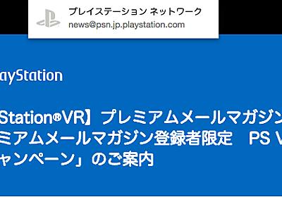 PlayStation VRの抽選に応募するのも大変! - iyuichiの私的開発ログ