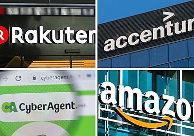 Amazon、アクセンチュア社員の転職先はどこ? 転職投稿サイトで見えた「真実」 | Business Insider Japan