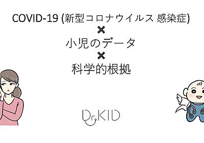 [まとめ] 小児の新型コロナウイルス感染症(COVID-19)ver.1|ドクターキッド(Dr.KID)