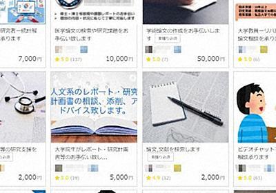 研究スキル売買 8万円で購入した私立大教員の不安と背景 | 毎日新聞
