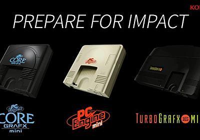 コナミ、「PCエンジン ミニ」を正式発表