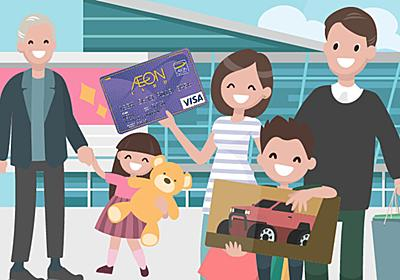 イオンカードのお得な使い方や申込方法、知らないと損する7つのポイントまで徹底解説 | マネ会