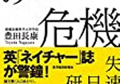 豊田長康『科学立国の危機-失速する日本の研究力』を読んだよ_vol.1~からのティール組織としての大学へ - シリアルポップな日々:serialpop days