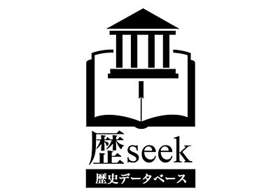 歴seek(歴史データベース)