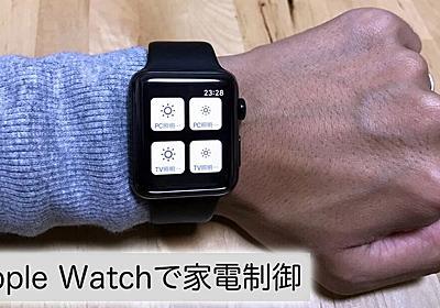 Apple Watchから使って家電を操作する方法(RemoNKアプリ編)