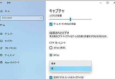動画を合法保存できるWindows10「神」機能とは