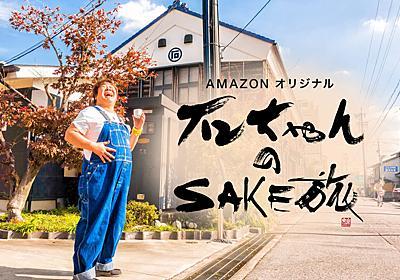 Amazonプライム・ビデオで、石ちゃんが日本酒の酒蔵を巡るオリジナル番組 - AV Watch