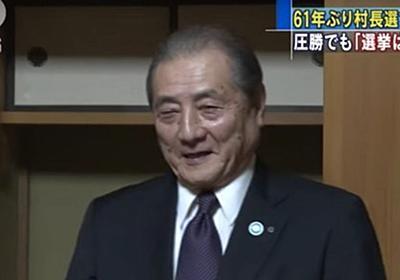 「選挙は良くない。村民が疑心暗鬼になる」姫島村で61年ぶり村長選、現職が9選果たす | ハフポスト