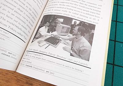 人間VSコンピュータオセロ 衝撃の6戦全敗から20年、元世界チャンピオン村上健さんに聞いた「負けた後に見えてきたもの」 (1/3) - ねとらぼ