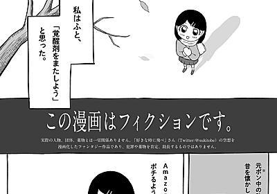 """usagi 🎀 on Twitter: """"覚醒剤に手を出した話(1/3) 心の弱い方は読まないようお願いします。 https://t.co/7L3m5exzEJ"""""""