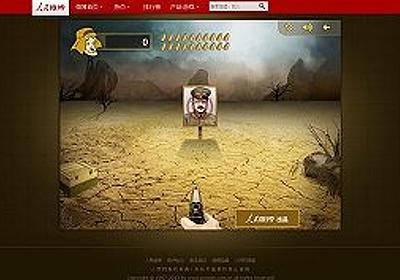 全文表示 | A級戦犯標的のシューティングゲーム公開 中国共産党機関紙人民日報が反日を煽る : J-CASTニュース