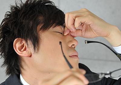 たった1分で驚きの効果!SEの夫を眼精疲労から救ったスゴ技10選 | シンプルライフ