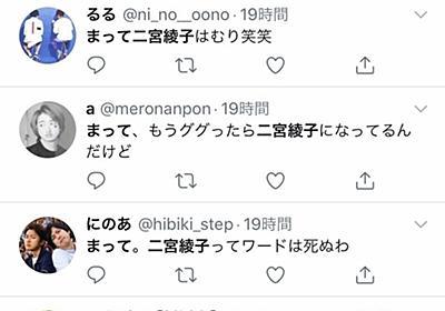 痛いニュース(ノ∀`) : 【悲報】 「え、まってまって、『二宮綾子』とかムリムリ無理無理!」 - ライブドアブログ