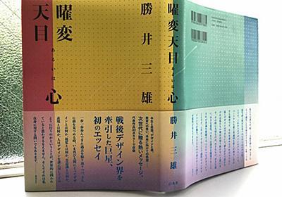 日本初の色見本帳は、どうして生まれたか? 勝井三雄『曜変天目あるいは心』 じんぶん堂