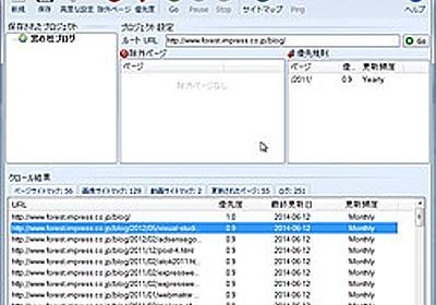 SEO対策用のXMLサイトマップを簡単に作成できる「Sitemap Creator 無料版」が公開 - 窓の杜