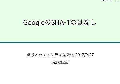 GoogleのSHA-1のはなし