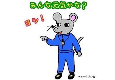 ヨシ!厚労省職員が描くネズミのキャラ「チューイ カン吉」爆誕、現場猫のパクリ疑惑は否定 - 弁護士ドットコム