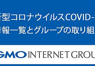 新型コロナウイルス「COVIDー19」(コビッド・ナインティーン)感染症に関する情報一覧とGMOインターネットグループの取り組み | GMOインターネット株式会社