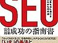 SEOの基本から改善までの方法を解説したSEO対策書 - mojiru【もじをもじる】