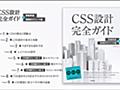 他のCSS本とはかなり異なる!現在、主流の実装・設計方法が徹底解説された良書 -CSS設計完全ガイド | コリス