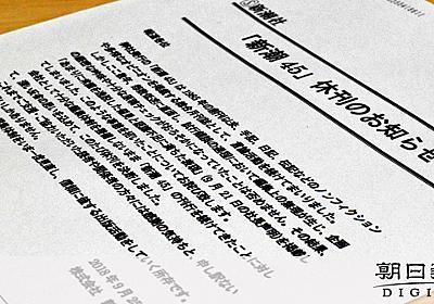 「新潮45」の休刊を発表 杉田水脈氏の論文問題で批判:朝日新聞デジタル