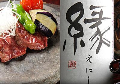 ENISHI (エニシ/縁) - 逗子/居酒屋 [食べログ]