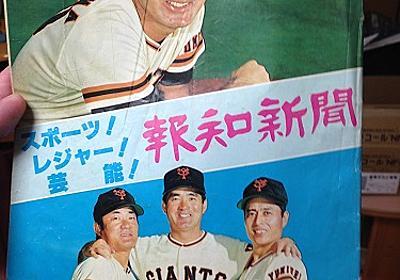 自宅の収納庫から、38年前の「プロ野球選手名鑑」が出てきてびっくりした(笑) - 「人生、成り行き」