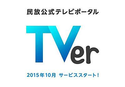 民放5社共同の無料見逃し配信「TVer」が10月スタート - AV Watch