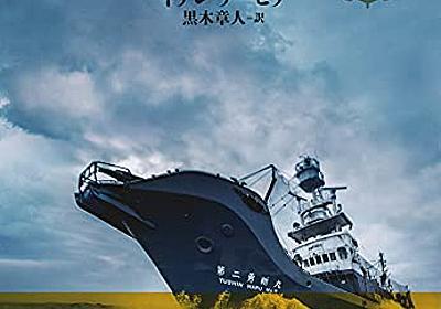 法がおよびづらい、海の無法者たちの世界を暴き出すノンフィクション──『アウトロー・オーシャン:海の「無法地帯」をゆく』 - 基本読書