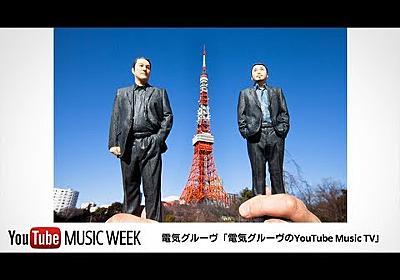 電気グルーヴのYouTube Music TV