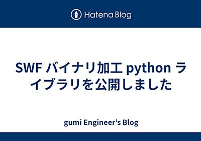 SWF バイナリ加工 python ライブラリを公開しました - gumi Engineer's Blog
