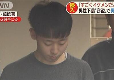 痛いニュース(ノ∀`) : 「すごくイケメン」好みの男性の下着窃盗、21歳男を逮捕 被害者と同居の男性が取り押さえる - ライブドアブログ