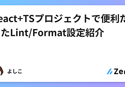 React+TSプロジェクトで便利だったLint/Format設定紹介