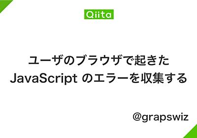 ユーザのブラウザで起きた JavaScript のエラーを収集する - Qiita