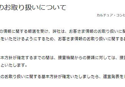 CCC、Tカード情報は「令状がある場合のみ提供」 新方針確定まで - ITmedia NEWS