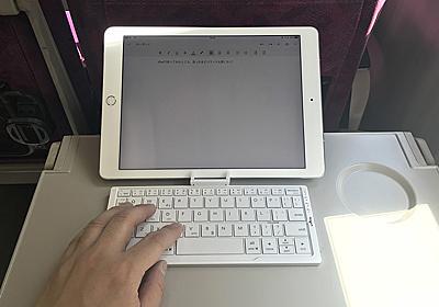 折りたためるキーボード「Bookey Stick」はスマホにもタブレットにもピッタリ:旅人目線のデジタルレポ 中山智 - Engadget 日本版