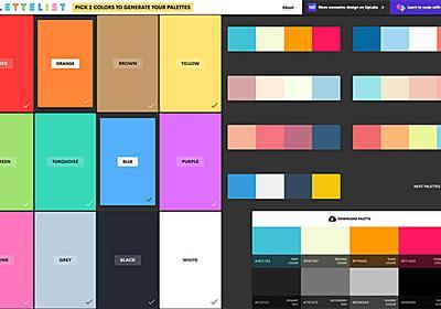 Web制作の常識が変わる、便利な最新オンラインツール48個まとめ - PhotoshopVIP