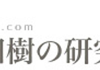村上春樹の系譜と構造 - 内田樹の研究室